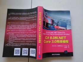 C#8.0和.NETCore3.0高级编程
