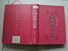 中国医籍大辞典【上】