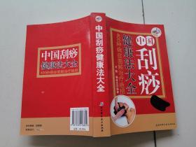 中国刮痧健康法大全:400种病症图解治疗绝招