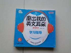 0岁开始磨耳朵【9本合售】含一张光盘
