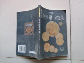 中国银币图录 最新版