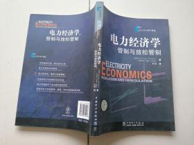 电力经济学管制与放松管制