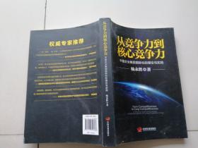 从竞争力到核心竞争力:中国企业集团国际化的理论与实践