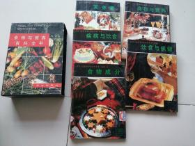 食物与营养百科全书【5本合售】含外盒