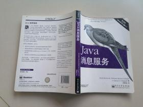 Java消息服务【有划线】