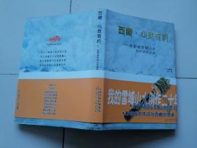 西藏·心灵有约:张留成(雪域山水创作研究访谈)
