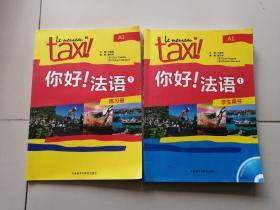 你好!法语-1-学生用书-A1+练习册【2本合售】含光盘