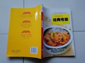 一学就会的经典粤菜(爱心家肴系列)