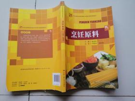 烹饪原料/21世纪高职高专规划教材·旅游与酒店管理系列