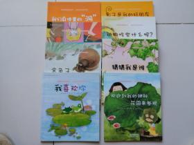 蒲公英科学绘本系列 【8本合售】