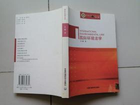 国际环境法学——环境法学系列专著