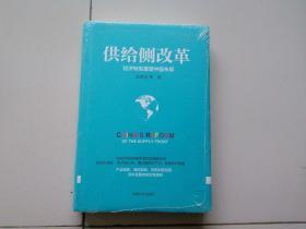 供给侧改革--经济转型重塑中国布局 【未开封】