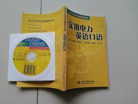 加入WTO电力行业英语学习丛书·实用电力英语口语【含光盘】