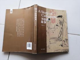 书法的故事【有少许划线】