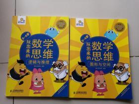 摩比思维馆·数学思维系列·玩出来的数学思维:(图形与空间 、逻辑与推理) 5-6岁 共两册合售