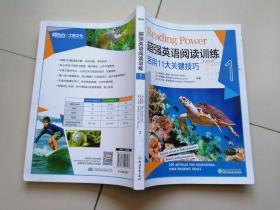 新东方超强英语阅读训练1 活用11大关键技巧