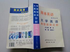 大学英语典型误译分析--薄冰系列丛书