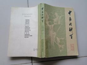 中医内科学(中医医学丛书之四)