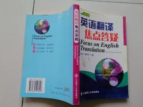 英语翻译焦点答疑