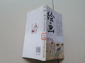 中华文明史话:绘画史话(中英文双话版)