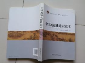 国家行政学院专题研讨班系列教材:中国城镇化建设读本