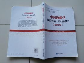 中国边疆学理论创新与发展报告(2016)