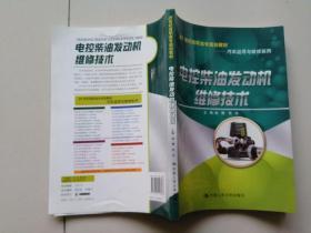 电控柴油发动机维修技术/21世纪高职高专规划教材·汽车运用与维修系列