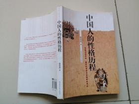 中国人的性格历程