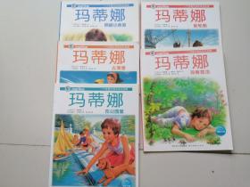 玛蒂娜参观动物园/一个优雅女孩的成长故事【6本合售】