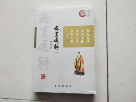 尚书通解(1)/钟永圣国学大讲堂【未开封】