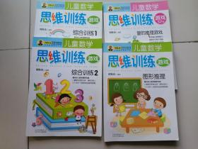 儿童数学思维训练游戏:图形推理,量的推理游戏,综合训练1,综合训练2【4本合售】