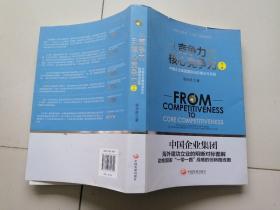 从竞争力到核心竞争力 中国企业集团国际化的理论与实践(第2版)