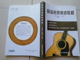 民谣吉他渐进教程【修订版】