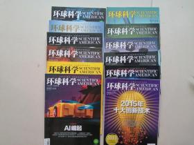 环球科学2016年【1--12期】