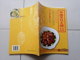 中国烹饪大师作品精粹(林友情专辑)