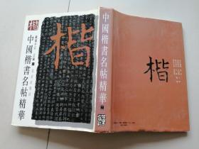 中国楷书名帖精华【二】