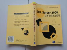 计算机与信息技术专业应用教材:SQL Server 2000应用系统开发教程