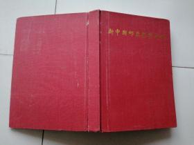 新中国邮票鉴赏大典【书角有水印】