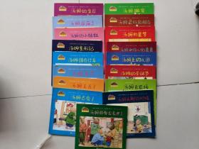 小兔汤姆系列 小兔汤姆成长的烦恼图画书 心理自助读物 17本合售