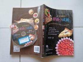 孟老师的甜派与咸派【含光盘】