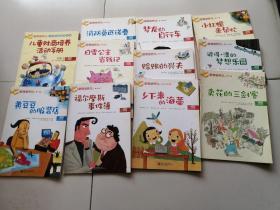 儿童财商培养图画故事书(全十册)加一本手册共11本合售 (活动手册有撕口)
