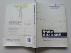 高等院校研究生用书:现代统计分析方法与应用(第3版)