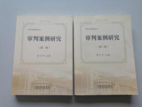 天津法院案例丛书——审判案例研究(第一,二卷)