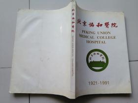 北京协和医院1921--1991【书后有几页水印】