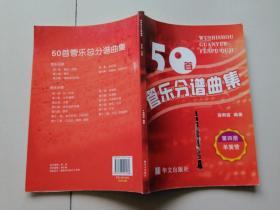 50首管乐分谱曲集【第四册。单黄管】