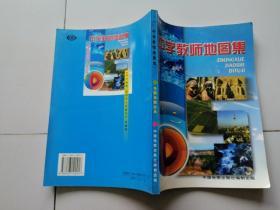 中学教师地图集:专题地图分册