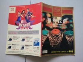 西藏人文地理2006年10月号特刊