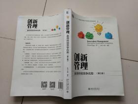 创新管理 赢得持续竞争优势(第3版)