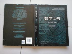 数学之书:数学史上250个里程碑式的发现,带你发现数学之美