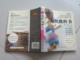 编织教科书